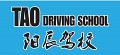 Tao Driving School logo